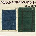 ペルシャギャベ手織りラグマット(Y)18L・18M玄関マット