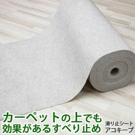 約80cm幅 カーペットの上に敷ける!滑り止めシート 10cm単位で切り売り アコキープ (Y) 【あす楽対応】