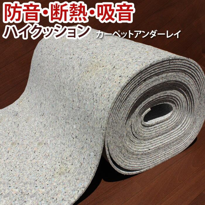 防音・断熱・吸音材シート 約10M巻き 約91cm×1000cm 日本製 カーペットアンダーレイ・ハイクッション (Y)