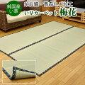 純国産い草敷物梅花上敷(I)三畳3畳3帖176×261cm糸引織日本製ラグ