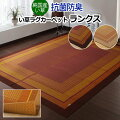 純国産い草敷物ランクス(I)約176×230cm日本製ラグ