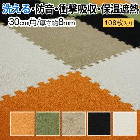 ジョイントマット カーペットマット 防音 保温 ラグマット タイルカーペット 遮音マット 傷防止 (16-067〜16-071) (R) 約30×30cm 108枚セット (9枚入り×12セット) 厚さ約8mm ユノックス