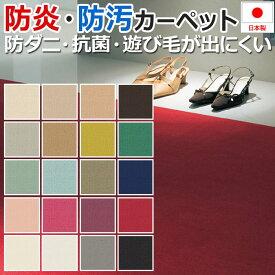 黒色 (ブラック)もあるカーペット 日本製 8畳・八畳・8帖 約352×352cm たくさんのカラーバリエーションの中から選べる多機能カットタイプカーペット ニューコスモ (Sin) 半額以下 引っ越し 新生活 お買い物マラソン
