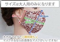 布マスクおしゃれ日本製洗える手作り綿100%ウィリアムモリスデザイン立体マスク(Y)デザイナーズ3Dマスク飛沫対策感染予防材料在庫あり受注生産