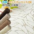ビリーブ(N)カーペット三畳3畳3帖176×261cm抗菌加工付き(ホットカーペット対応)