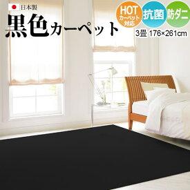 【楽天1位】カーペット 3畳 3帖 防ダニ 三畳 抗菌 約176×261cm ブラック 黒色 ラグ 絨毯 じゅうたん 漆黒 リビングラグ ダイニング 床暖 ホットカーペット対応 日本製 (Y) お買い物マラソン