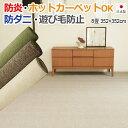 カーペット 8畳 正方形 無地 約352×352cm じゅうたん 八畳 8帖 防炎ラグ 日本製 防ダニラグマット ホットカーペット・床暖房対応 絨毯 リビング 寝室 carpet ragu rug ア