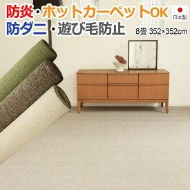 カーペット 8畳 8帖 正方形 フリーカット 無地 約352×352cm じゅうたん 八畳 防炎ラグ 日本製 防ダニラグマット ホットカーペット・床暖房対応 絨毯 リビング 寝室 carpet ragu rug アイボリー グリーン ブラウン LE (S) 半額以下