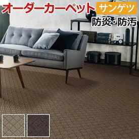 オーダーカーペット フリーカット サンゲツ カーペット 絨毯 じゅうたん ラグ マット フリーカット サンアクロス 約300×400cm ナイロン 編み 柄 防汚性 半額以下 引っ越し 新生活