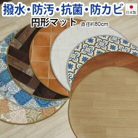 円形マット 円形ラグ 塩化ビニール 撥水 汚れ防止 抗菌 食べこぼし お手入れ簡単 選べる柄 豊富なデザイン 日本製 8種類 直径80cm クッションフロア 円形 約80×80cm (SL) 引っ越し 新生活