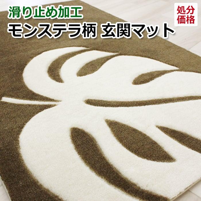 玄関マット オシャレインテリア デザインマット モンステラマット おしゃれ オシャレ ブラウン 約50×80cm (Y)