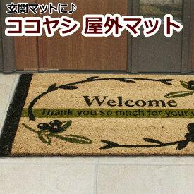 ココヤシ 玄関マット 約40×70cm ココヤシマット 17-001 オリーブ (Y) あす楽対応 引っ越し 新生活 お買い物マラソン