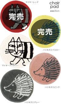 リサラーソンデザイナーズオシャレおしゃれ絨毯ラグマット座布団円形ラグマットmat選べる洗えるおしゃれかわいい日本製滑り止め付きLISALARSONチェアパッド約35×35cm円形【2枚セット】(Y)スーパーSALE