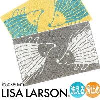 【送料無料】絨毯ラグマットラグカーペット玄関マットmatrug洗えるおしゃれかわいい日本製滑り止め付きLISALARSON約50×80cmリサラーソンハリネズミ(Y)