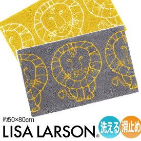 リサラーソン 玄関マット 室内 デザイナーズ 絨毯 ラグマット ラグカーペット おしゃれ オシャレ mat rug 洗える おしゃれ かわいい 日本製 滑り止め付き LISA LARSON 約50×80cm ライオン (Y) 【あす楽対応】