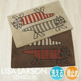リサラーソン 玄関マット 室内 デザイナーズ 絨毯 ラグマット ラグカーペット 猫 ねこ ネコ モダン おしゃれ オシャレ mat rug 洗える 日本製 滑り止め付き LISA LARSON 約50×80cm ツインマイキー (Y) ブラウン ベージュ あす楽対応 引っ越し 新生活
