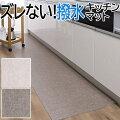 キッチンマットマット撥水拭けるズレないフリーカット置くだけ吸着マットロングマットカーペットラグマット薄いmat無地滑り止め吸着はっ水床暖房対応約90×180cm吸着拭けるキッチンマット(Y)ベージュブラウンあす楽対応キッチン引っ越し新生活