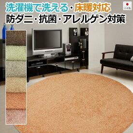 洗えるシャギーラグ ホットカーペット対応 約190×190cm円形 フロー (K) 引っ越し 新生活