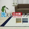 防ダニラグ洗えるナイロン100%抗菌ホットカーペット・床暖房対応日本製洗濯機で洗える涼感約130×190cmおしゃれシンプル北欧ウェヴァ(Y)あす楽対応引っ越し新生活
