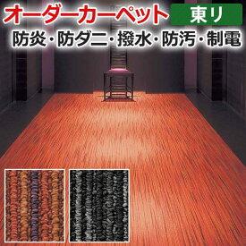 オーダーカーペット フリーカット 東リ カーペット 絨毯 じゅうたん ラグ マット フリーカット シャサーヌ 約250×300cm 抗菌 防汚 防炎 かすり模様 高級感 業務用 個性的 半額以下