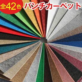 パンチカーペット 約91cm幅×30m カラー 色 選べる リフォーム 展示場 展示会ブース用 ベターボーイ2 (N) 日本製 お買い物マラソン