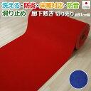 レッドカーペット パンチカーペット 防炎 洗える 廊下カーペット パッセージウェイ 約91cm幅 1m単位で切り売り (Y) カ…