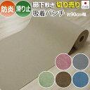 日本製 パンチカーペット 防炎機能 吸着加工 滑り止め カット売り 切り売り 住宅用 約90cm幅×1m単位 リック吸着パン…