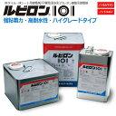 【送料無料】ルビロン101 10kg (R) 人工芝用接着剤 スパックターフ