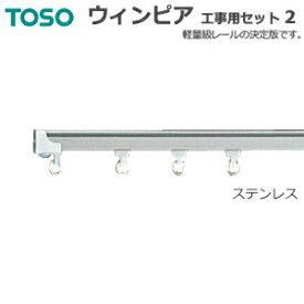 トーソーカーテンレール 工事用セット2 ステンレス シングル正面付/天井付 約200cm サイズカットOK 【ウィンピア】