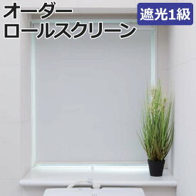 オーダーロールスクリーン BLACK OUT 遮光1級 【チェーン式】 約200×250cm【40%OFF】日本製 目隠し 仕切り 模様替え サイズオーダー 色 カラー 選べる