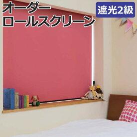 オーダーロールスクリーン BLACK OUT 遮光2級 【チェーン式】 約200×250cm【40%OFF】日本製 目隠し 仕切り 模様替え サイズオーダー 色 カラー 選べる