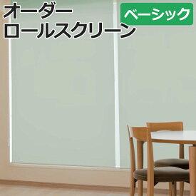 オーダーロールスクリーン 無地 【チェーン式】 約90×250cm【40%OFF】日本製 目隠し 仕切り 模様替え サイズオーダー 色 カラー 選べる