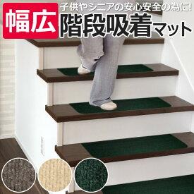 階段 滑り止め マット カーペット ステップマット 幅広 ワイド 階段敷き 洗える 吸着 ペット シニア 負担軽減 約20×70cm 15枚セット コード柄階段マット(Y) サイズカット可能 【あす楽対応】 お買い物マラソン