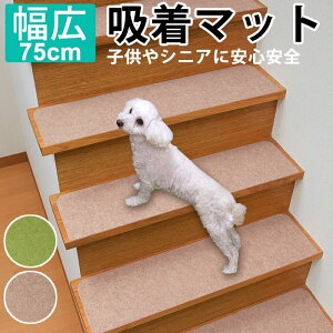 階段 滑り止め マット カーペット 幅広タイプ ステップマット 階段敷き 洗える 置くだけ簡単 消臭 吸着 ペット シニア 負担軽減 約75×22cm 14枚セット 吸着階段マット(Y) サイズカット可能 あす