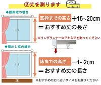 腰高窓、掃き出し窓の丈の測り方