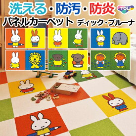 洗える 東リ タイルカーペット (R) 約40×40cm キャラクターシリーズ 日本製 ディック・ブルーナ パネルカーペット 2枚セット ポイント10倍 引っ越し 新生活 お買い物マラソン