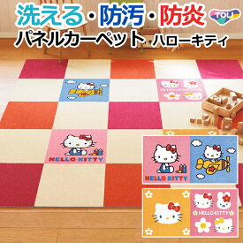洗える 東リ タイルカーペット (R) 約40×40cm キャラクターシリーズ 日本製 ハローキティ パネルカーペット 2枚セット 引っ越し 新生活 お買い物マラソン