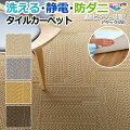 【洗える】東リタイルカーペット約40×40cm日本製ファブリックフロアスマイフィールアタック450