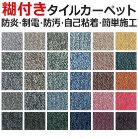 これは便利! のり付きタイルカーペット BCFナイロン100% 約50cm×50cm (20枚入り) CT-1100SL (N) 半額以下