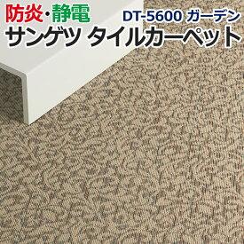 サンゲツタイルカーペット DESIGN COLLECTION 約50×50cm DT-5600 ガーデン (R) 半額以下