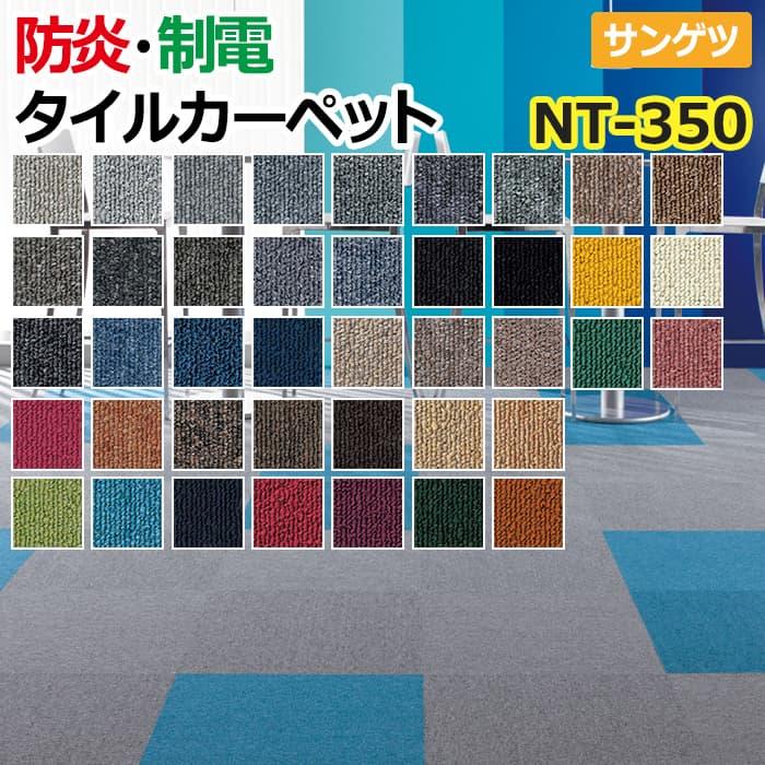 サンゲツタイルカーペット 約50×50cm 20枚入り NT-350 (R)