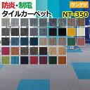 【送料無料】サンゲツタイルカーペット 50×50cm 20枚入り NT-350(R)【ポイント10倍】