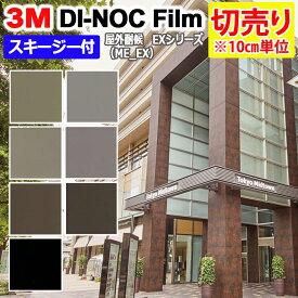 屋外 外装 耐候 耐久 耐水 リメイク 防火 幅約122cm 1m以上10cm単位切り売り 単色 3M ダイノックフィルム スキージー付 3Mダイノック 耐汚染 屋外耐候性フィルム EXシリーズ (R) ME-EX メタル