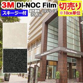 屋外 外装 耐候 耐久 耐水 リメイク 防火 幅約122cm 1m以上10cm単位切り売り 単色 3M ダイノックフィルム スキージー付 3Mダイノック 耐汚染 屋外耐候性フィルム EXシリーズ (R) ST-EX 石目