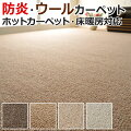 防炎加工付きウール100%カーペットオペラ(N)【日本製】3畳,三畳,3帖176×261cmホットカーペット対応
