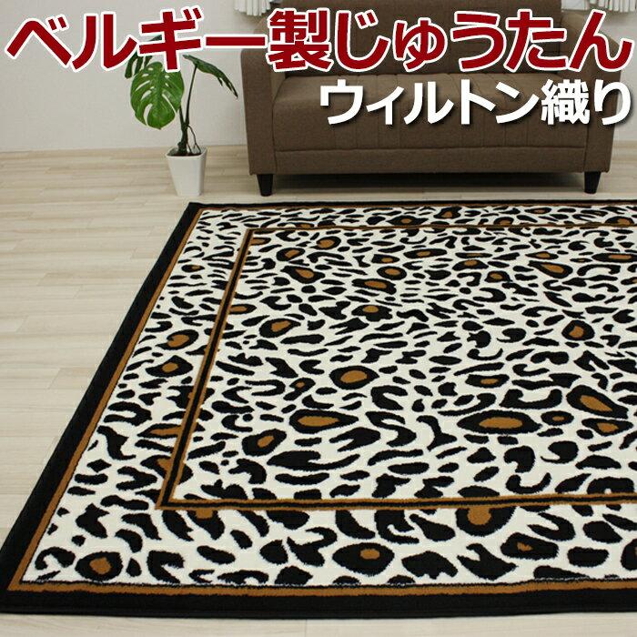 ベルギー製 レオパード柄 ラグカーペット アニマル柄 絨毯 約140×200cm ヒョウ7283 (Y)