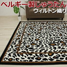 ベルギー製 レオパード柄 ラグカーペット アニマル柄 絨毯 約200×200cm ヒョウ7283 (Y)