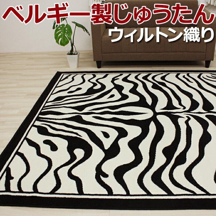ベルギー製 ゼブラ柄 ラグカーペット アニマル柄 絨毯 約140×200cm ゼブラ4501 (Y)
