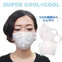 スーパークール×クール メッシュマスク (2サイズ) 2枚入り TB-036 クークチュール 洗える 日本製 冷感 夏用