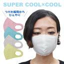 スーパークール×クール メッシュソリッドマスク (2サイズ) 抗菌 同色同サイズ2枚入り TB-035 クークチュール 日本製 冷感 夏用